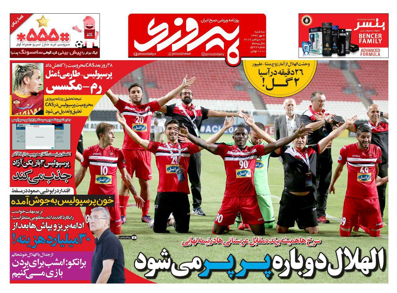 نیم صفحه نخست روزنامههای ورزشی چهارم مهر؛