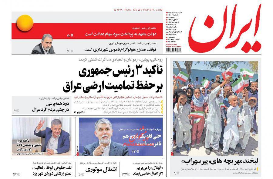 از حمله به هیئتهای عزاداری اباعبدالله الحسین در بحرین تا بلوای بارزانی