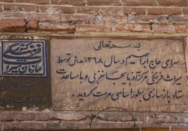 دلربایی معماری اصیل ایرانی - اسلامی در بازار تاریخی ارومیه