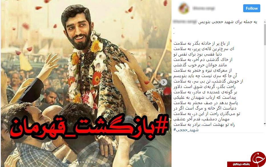 واکنش کاربران به بازگشت پیکر مطهر پاسدار شهید حججی به تهران