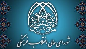 شورای انقلاب فرهنگی به اجرای طرح «دانشگاه عاری از دخانیات» رسیدگی کند