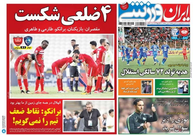 تصاویر نیم صفحه نخست روزنامههای ورزشی 5 مهر