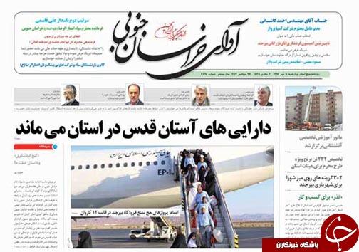 صفحه نخست روزنامه های خراسان جنوبی پنجم مهر ماه