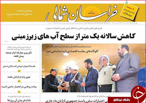 صفحه نخست روزنامه های خراسان شمالی پنجم مهر ماه