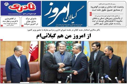 صفحه نخست روزنامه های امروز