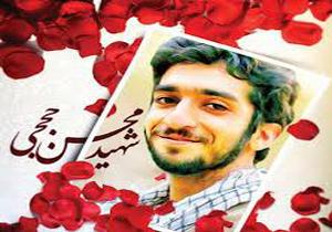 مداحی محمود کریمی برای شهید حججی + دانلود