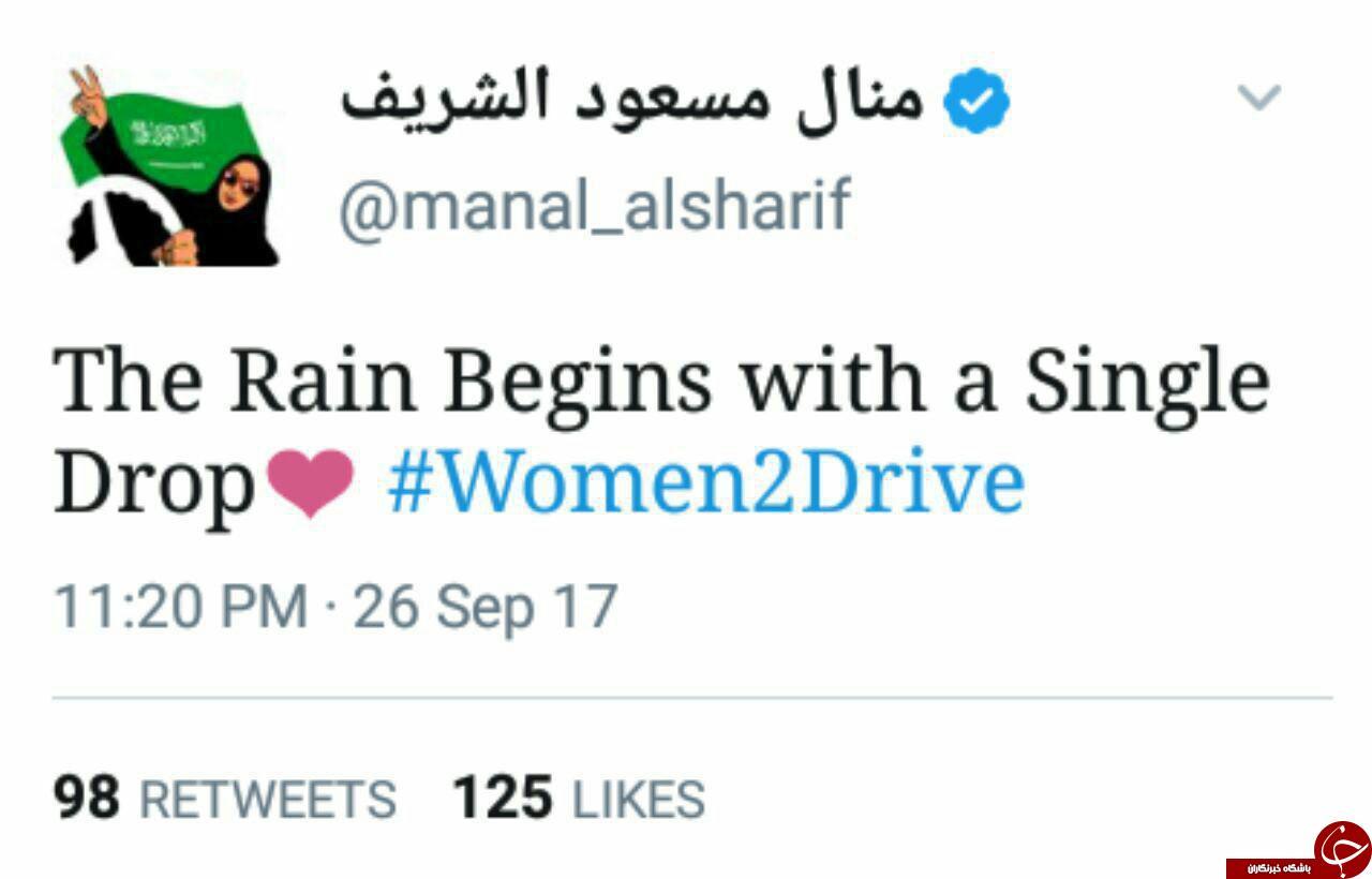 باران با یک قطره کوچک آغاز میشود / عربستان مجوز رانندگی زنان را صادر کرد
