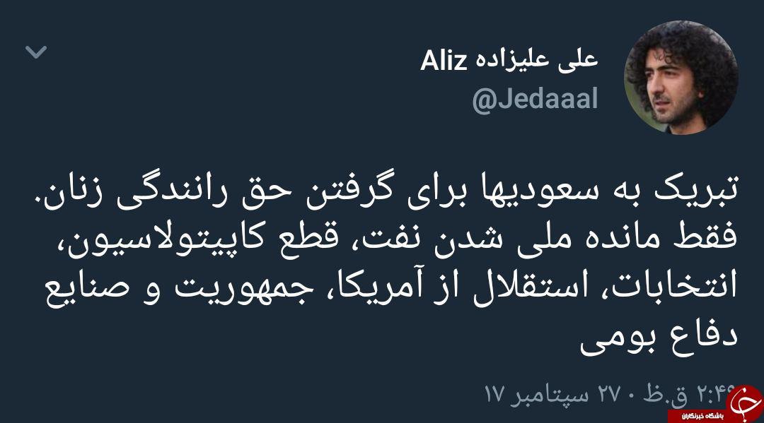 اظهار نظر علی علیزاده درباره صدور مجوز رانندگی زنان در عربستان + توئیتر