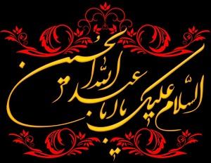 حضرت موسي عليه السلام به زيارت امام حسين عليه السلام مشرف شدند