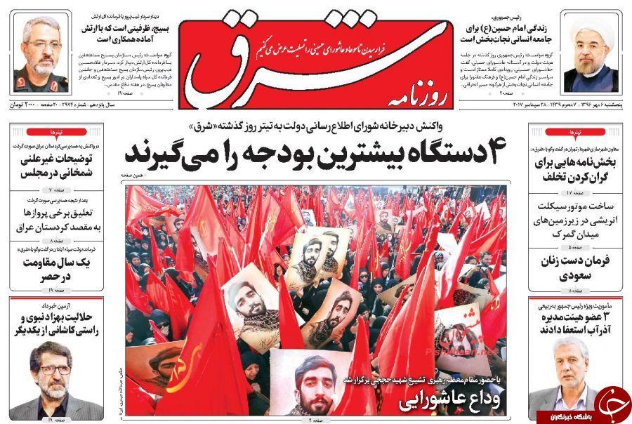 تصاویر صفحه نخست روزنامههای پنجشنبه 6 مهر؛