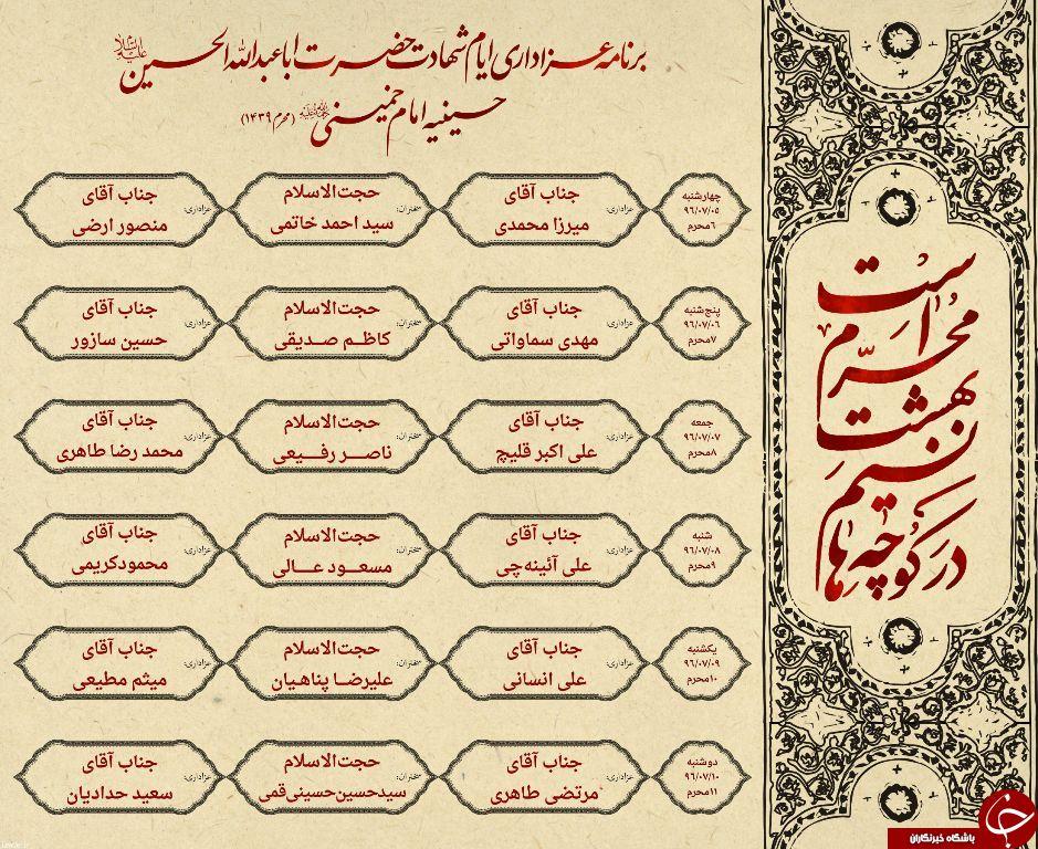برنامه عزاداری ایام محرم 1439 در حسینیه امام خمینی (ره)