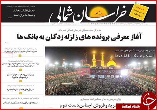 صفحه نخست روزنامه های خراسان شمالی ششم مهر ماه