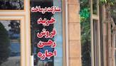 باشگاه خبرنگاران -مسکن در تهران گران شد/منطقه پنج رکورددار بیشترین افزایش قیمت + جدول
