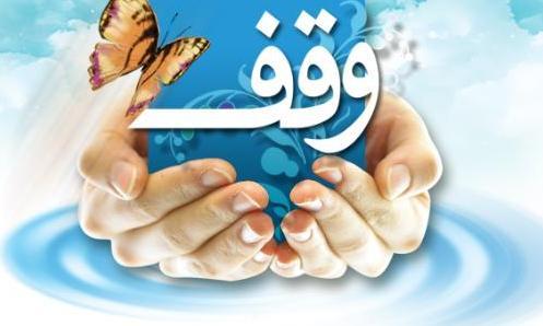 وقف بیش از یک میلیارد ریال به آستان مقدس امامزاده یحیی (ع)