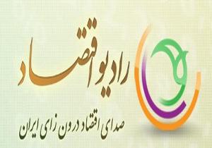 6832208 668 - برنامه های رادیو اقتصاد در روز تاسوعای حسینی