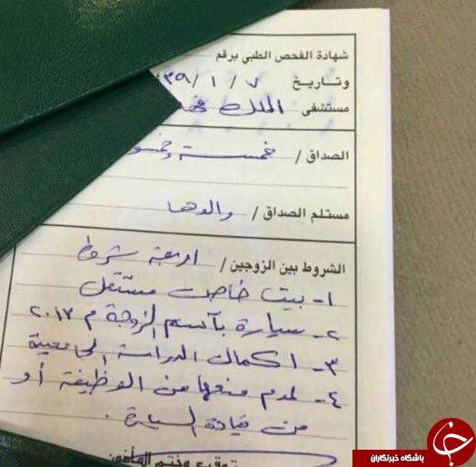 شروط جدید و عجیب دختران عربستان برای ازدواج