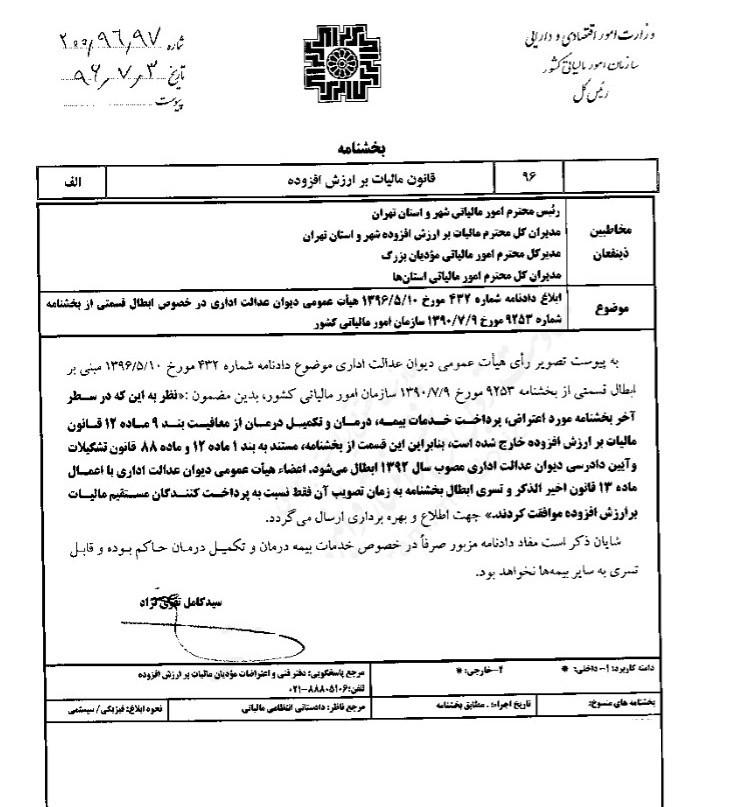بخشنامه سازمان مالیاتی با رای دیوان عدالت اداری باطل شد