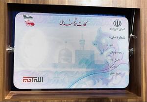 امکان اخذ کارت هوشمند ملی برای خانم های خارجی که همسران ایرانی دارند