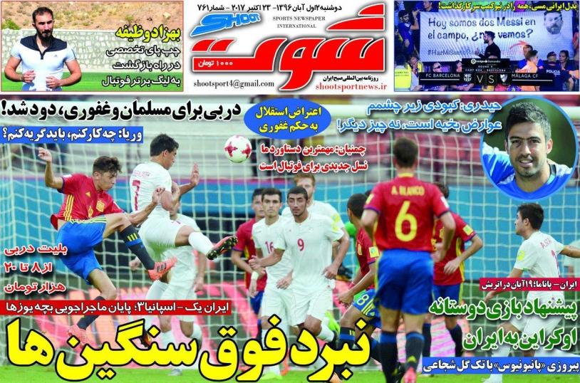 روزنامههای ورزشی اول آبان ماه