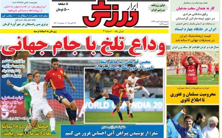 باشگاه خبرنگاران - ابرار ورزشی - ۱ آبان