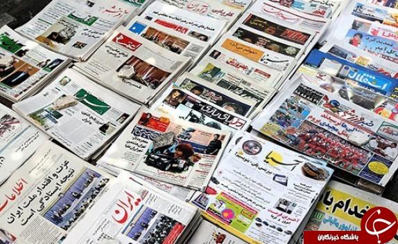 باشگاه خبرنگاران -صفحه نخست نشریات هرمزگان 1 آبان 96