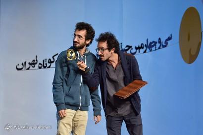 باشگاه خبرنگاران -اختتامیه سی و چهارمین جشنواره فیلم کوتاه تهران