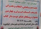 باشگاه خبرنگاران -فراخوان چهارمین جشنواره «پایتخت کتاب ایران» برگزار می شود