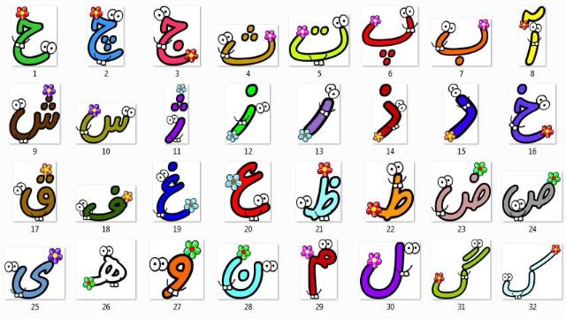 رنگ سال اروپا تصاویری جالب از نقاشی با حروف الفبای فارسی