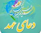 دعای عهد با صدای محسن فرهمند+ دانلود