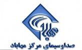 باشگاه خبرنگاران -جدول پخش برنامه های شبکه مهاباد