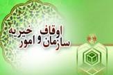 باشگاه خبرنگاران -کمک یک میلیاردی اوقاف کرمان به موکب مرز میرجاوه