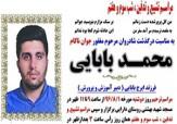 باشگاه خبرنگاران -اهدا اعضای بدن جوان لرستانی به بیماران نیازمند در تهران