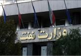 باشگاه خبرنگاران - وزارت نفت عزم خود را برای مقابله با رای دیوان عدالت اداری جزم کرده است