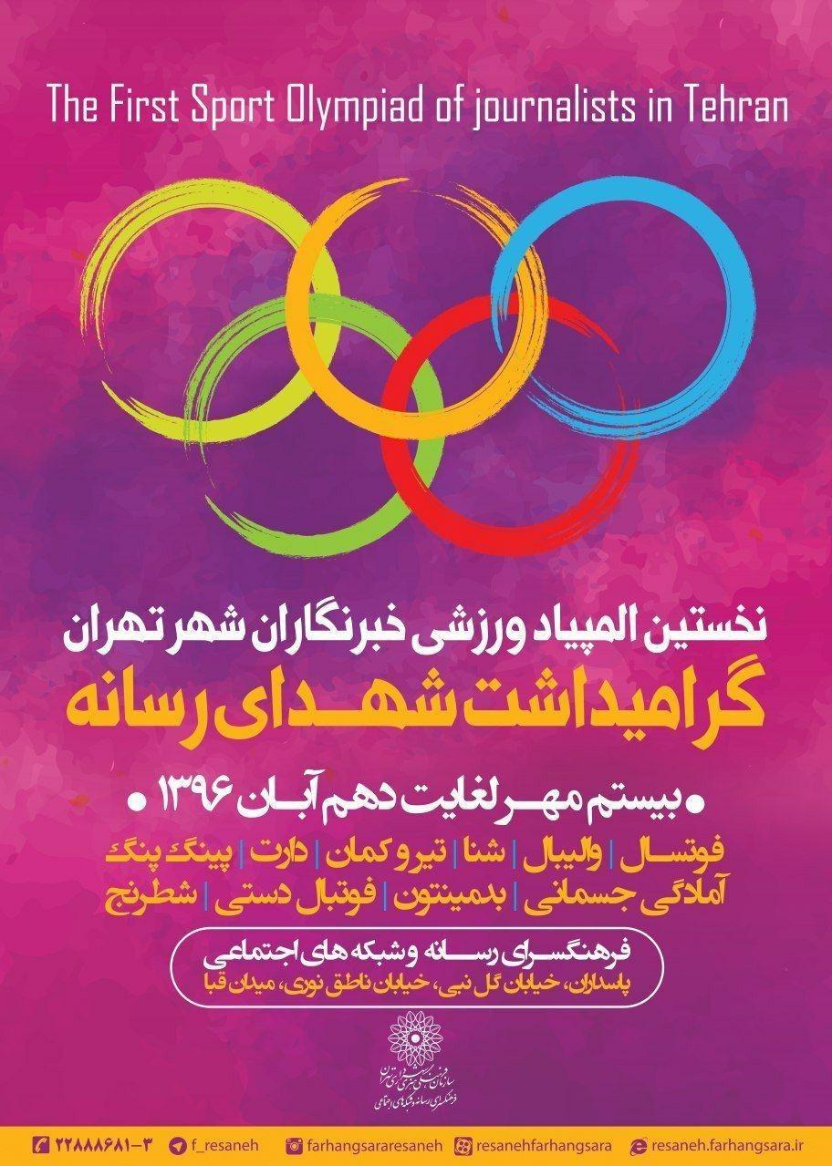 باشگاه خبرنگاران -المپیاد ورزشی خبرنگاران برگزار می شود