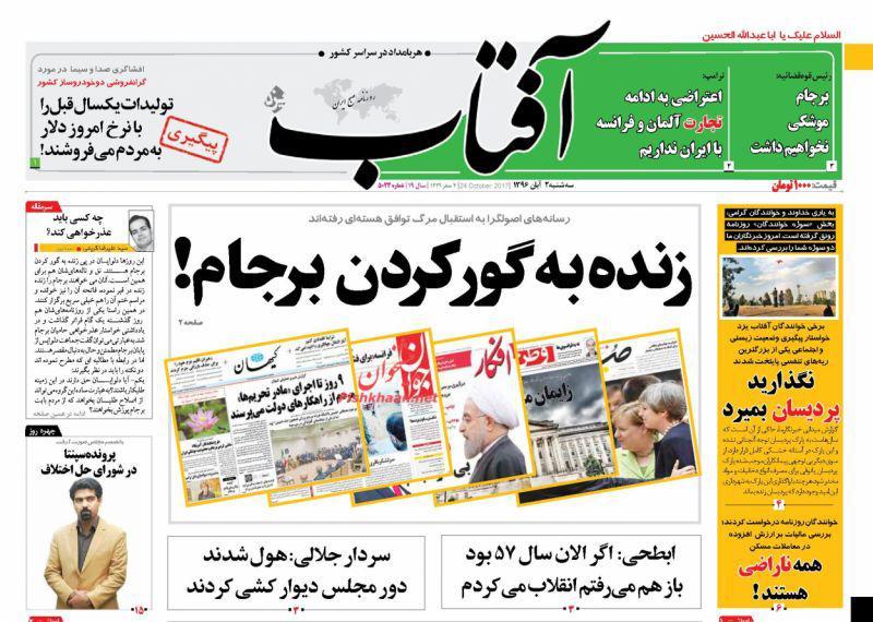 صفحه نخست روزنامههای دوم آبان؛