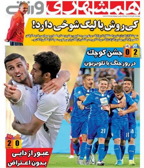 روزنامههای ورزشی دهم آبان ماه