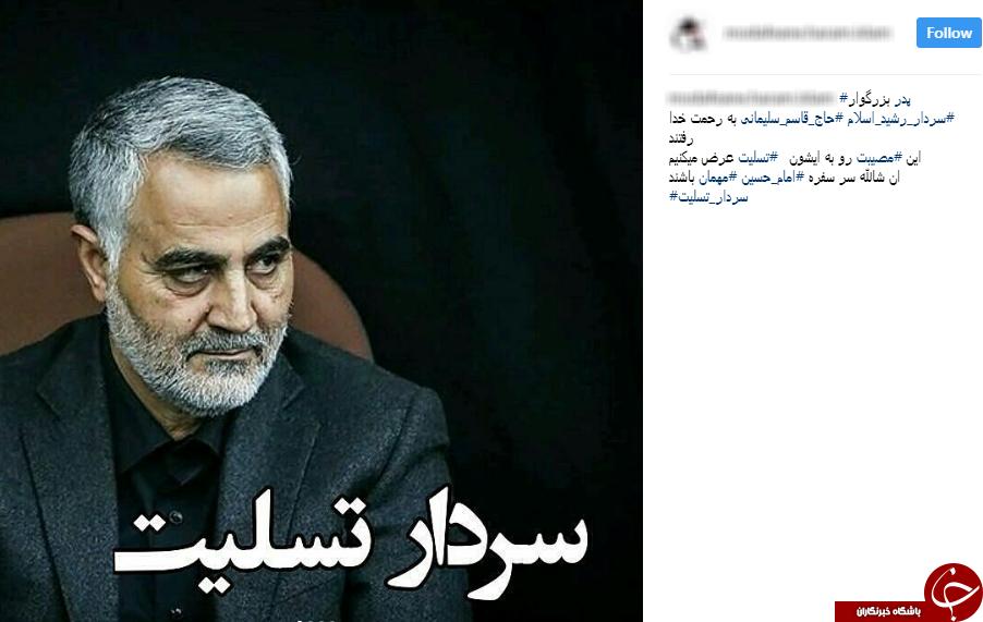 # سردار_ تسلیت/ همدردی یکپارچه مردم با قهرمان ملی خود + تصاویر