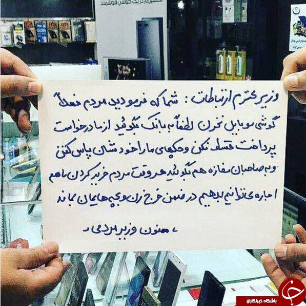 پاسخ اینستاگرامی وزیر ارتباطات به موبایل فروش های معترض +عکس