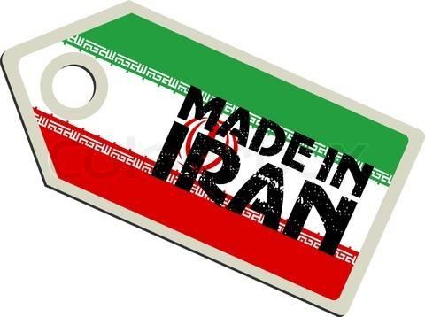 Image result for کالای ایرانی