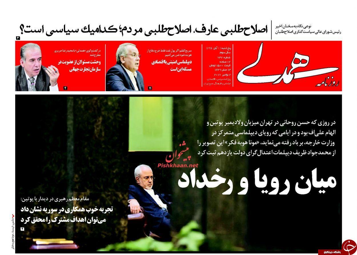 صفحه نخست روزنامههای 11 آبان؛
