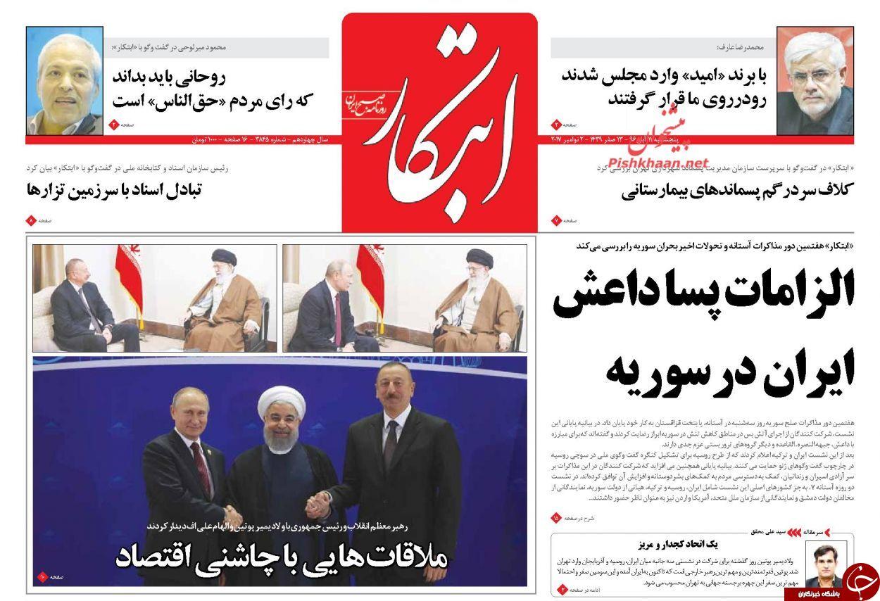 از اسکورت خاص آقای پوتین تا اوج همگرایی تهران، مسکو و باکو