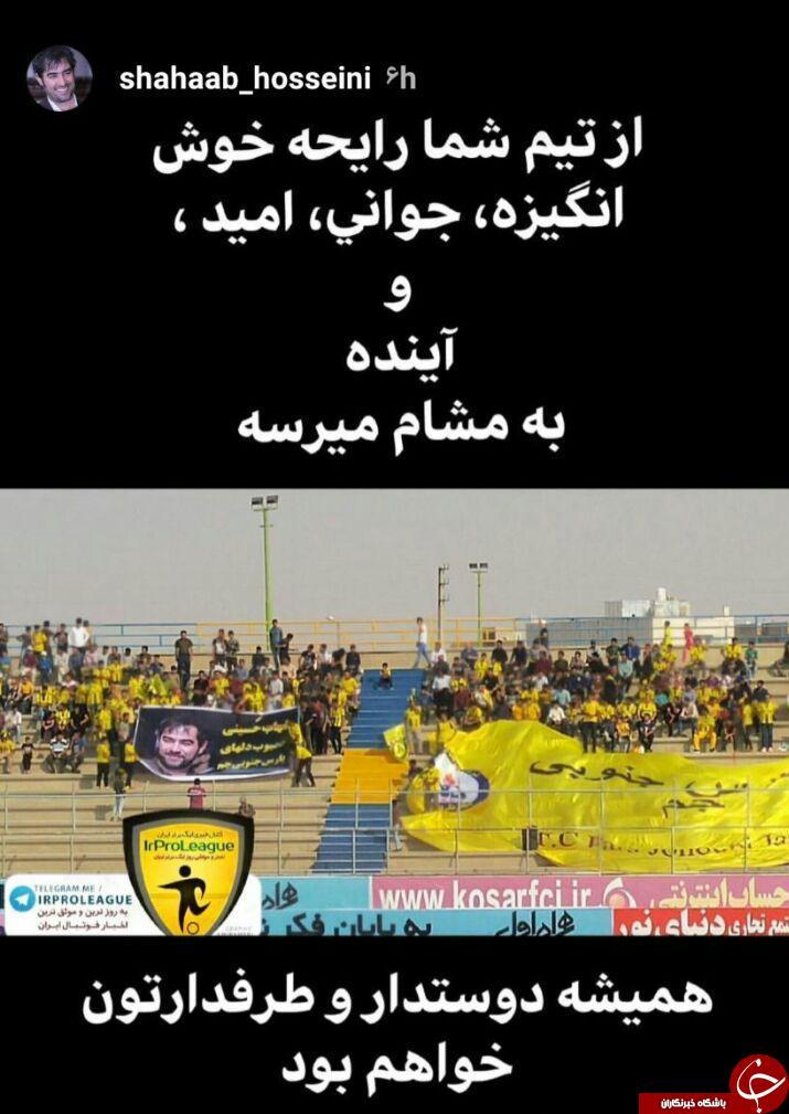 واکنش شهاب حسینی به حمایت طرفداران تیم پارس جنوبی از وی + عکس