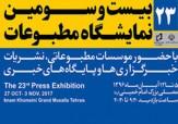 باشگاه خبرنگاران -هفتمین روز نمایشگاه مطبوعات چگونه گذشت؟