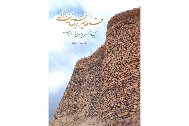 «قلعه میرزا رفیعخان» منتشر شد