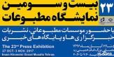 باشگاه خبرنگاران -برگزاری 400 نشست تخصصی در نمایشگاه مطبوعات 96/ دادگاه حل اختلاف رسانهای شکل میگیرد