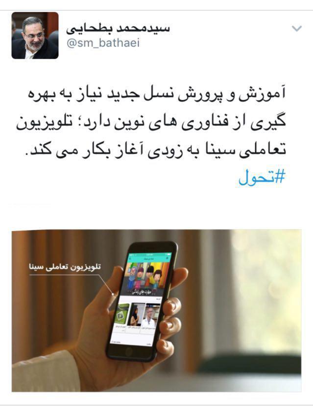 پیام توئیتری وزیر آموزشوپرورش برای راهاندازی تلویزیونی تعاملی