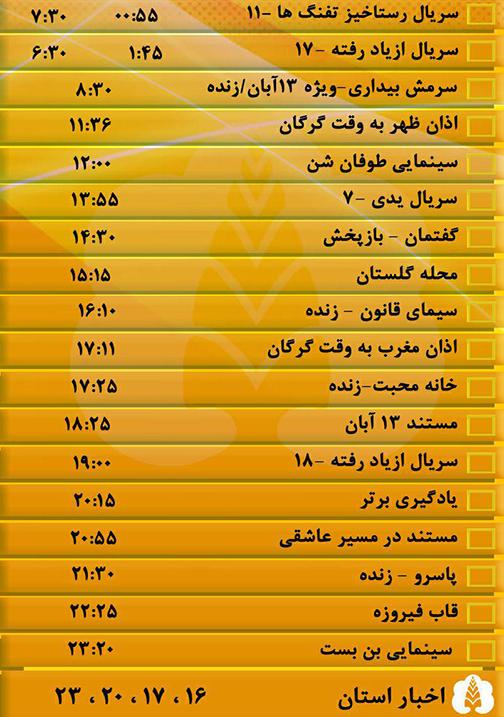 جدول پخش برنامههای سیمای مرکز گلستان شنبه سیزدهم آبان ماه