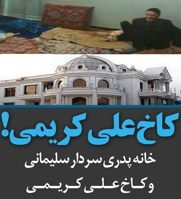 قیاس کاخ علی کریمی با خانه پدر سردار سلیمانی توسط کاربران + تصاویر