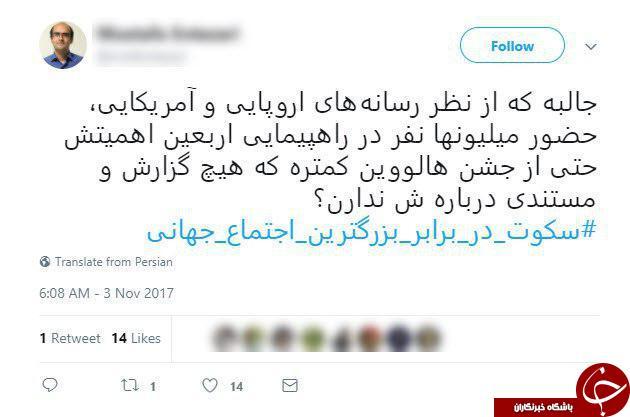 واکنش کاربران به سانسور راهپیمایی اربعین در رسانه های غربی +تصاویر