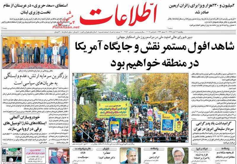 صفحه نخست روزنامههای 14 آبان؛